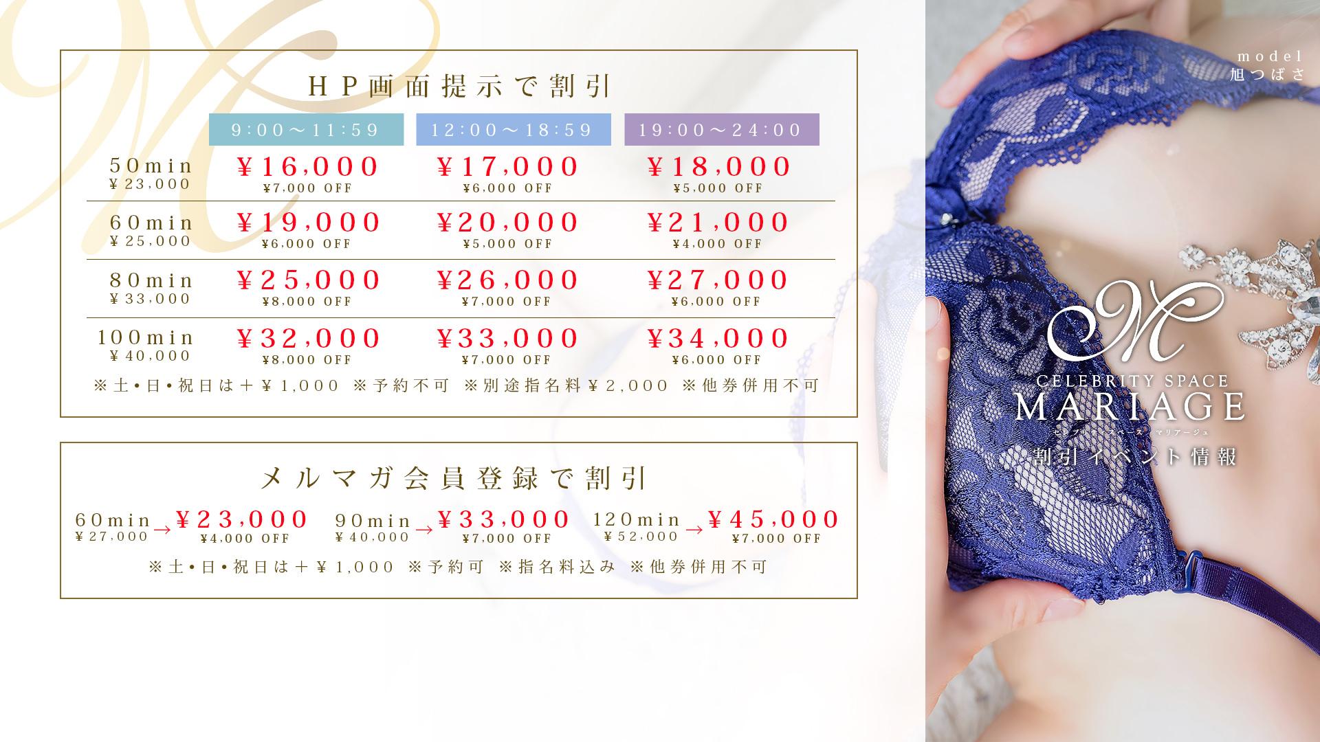 中洲風俗 ソープランド【マリアージュ - MARIAGE -】メルマガ会員登録で割引