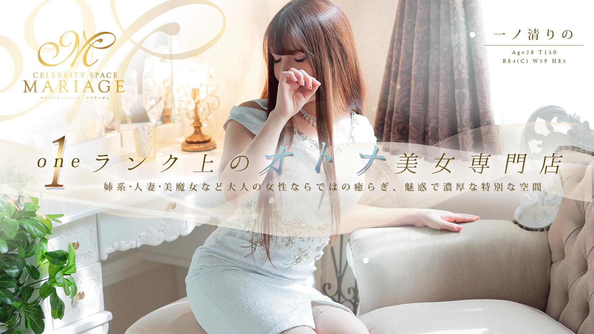 中洲風俗 ソープランド【マリアージュ - MARIAGE -】1ランク上のオトナ美女専門店
