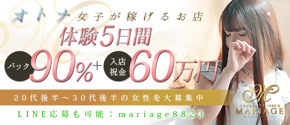 中洲風俗 ソープランド【マリアージュ - MARIAGE -】オトナ女子が稼げるお店。20代後半〜30代後半の女性を大募集中