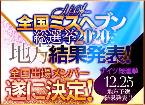 ミスヘブン総選挙2020最終結果発表!