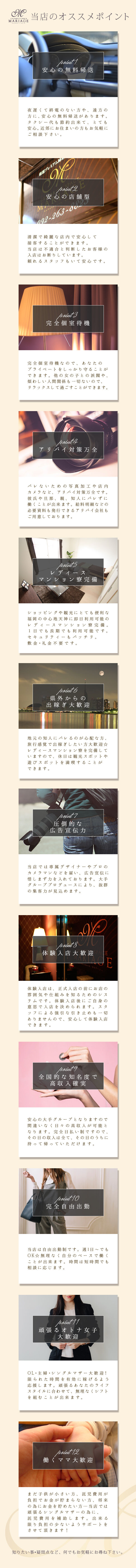 中洲風俗 ソープランド【マリアージュ - MARIAGE -】おすすめポイント。安心の無料帰送・安心の店舗型・完全個室待機・アリバイ対策万全・レディースマンション寮完備・県外からの出稼ぎ大歓迎・圧倒的な広告宣伝力・体験入店大歓迎・全国的な知名度で高収入確実・完全自由出勤・頑張る大人女子大歓迎・働くママ大歓迎