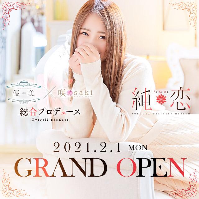 MYFグループによるデリバリー2号店『純恋』遂にグランドオープン
