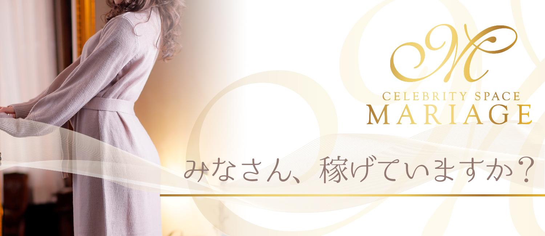 中洲風俗 ソープランド【マリアージュ - MARIAGE -】女の子の収入公開!!みなさん、稼げていますか??