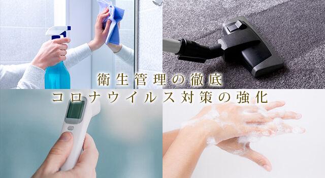 中洲風俗 ソープランド【マリアージュ】衛生管理の徹底。コロナウィルス対策の強化