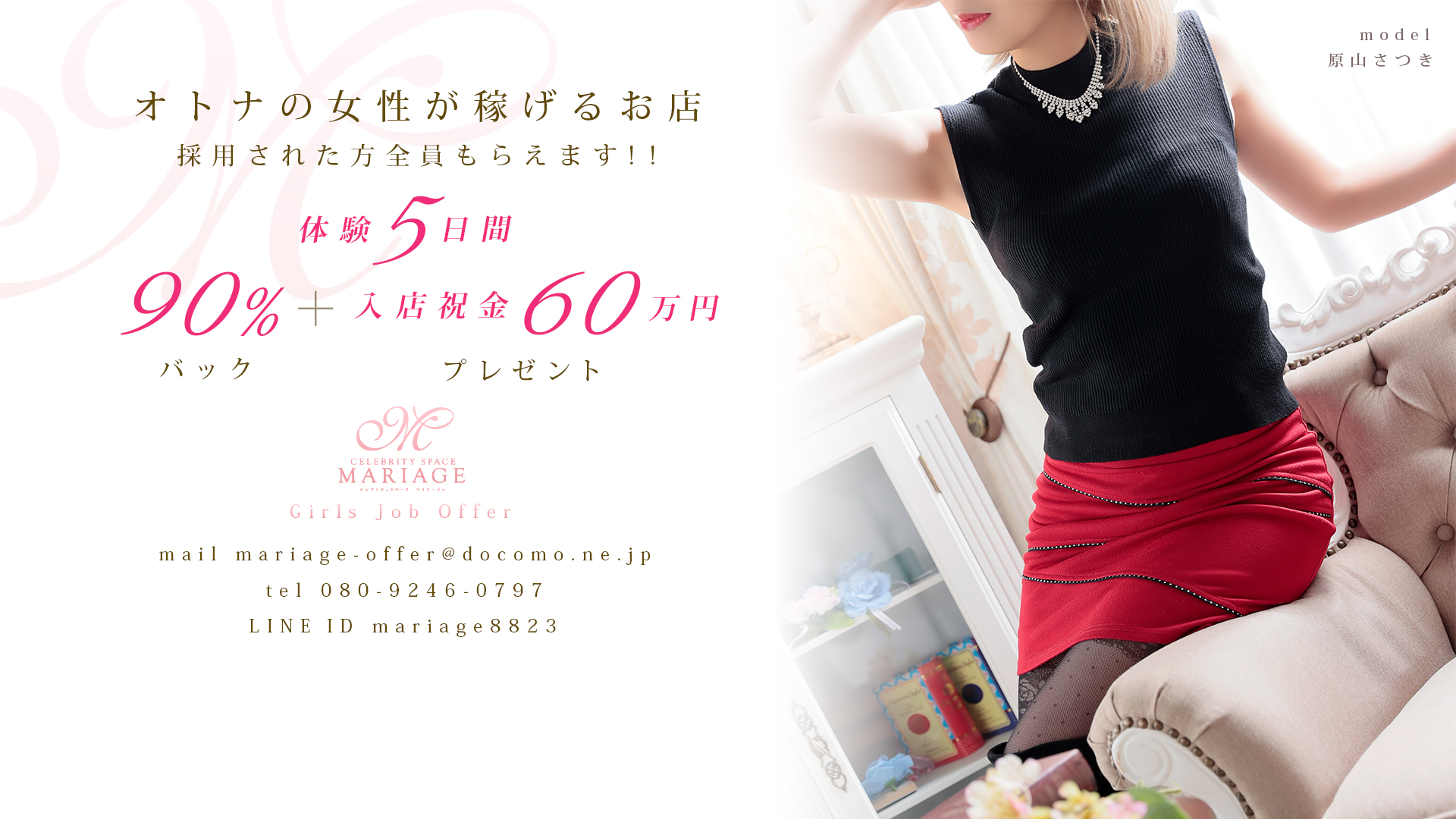 中洲風俗 ソープランド【マリアージュ - MARIAGE -】オトナの女性が稼げるお店。体験入店5日間+入店祝金プレゼント